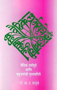 Vaidik Dharmasutre Ani Bahujananchi Gulamgiri