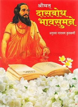 Shrimat Dasbodh Bhavsumane