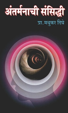 Antarmanachi Sansiddhi