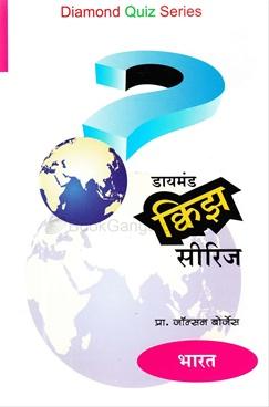 Diamond Quiz Series Bharat