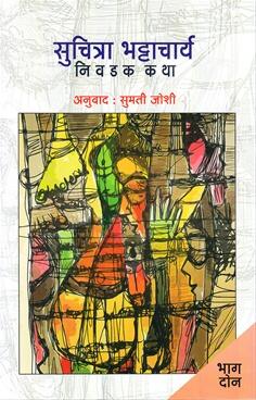 Suchitra Bhattacharya Nivadak Katha Bhag 2