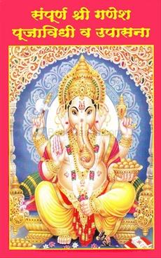 Sampurn Shri Ganesh Poojavidhi Va Upasana