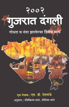 2002 Gujarat Dangli