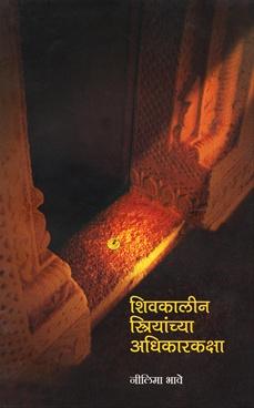Shivkalin Striyanchya Adhikarkaksha