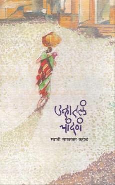 Unhatal Chandan