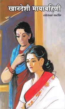 Khandeshi Mayabahini
