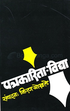 Patrakarita Vidya