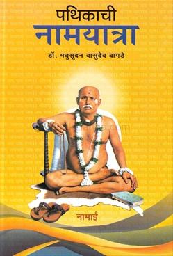 Pathikachi Namyatra