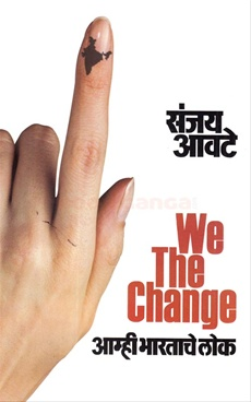 We The Change Amhi Bharatache Lok