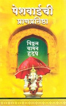 Peshvaichi Pranpratishtha (Bhag2)