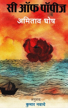 Sea Of Poppies (Marathi)