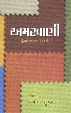Amarvani