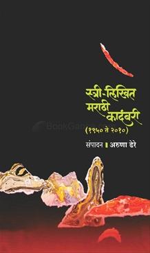Stri Likhit Marathi Kadambari