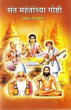 Sant Mahantachya Goshti