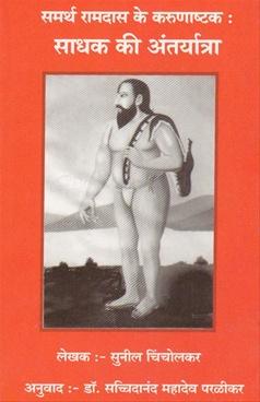 Sadhak Ki Antaryatra