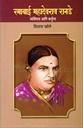 रमाबाई महादेवराव रानडे व्यक्तित्व आणि कर्तृत्व