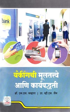 Bankingachi Multattve Ani Karyapadhhati