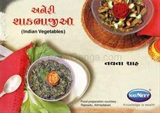 Aneri Shakbhajio (Gujarati)