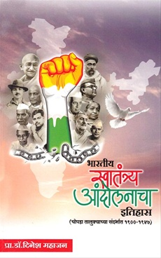भारतीय स्वातंत्र्य आंदोलनाचा इतिहास