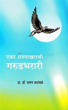 Eka Ranpakharachi Garudbharari