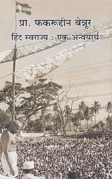 Hind Swarajy Ek Anvayarth