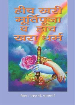 Hich Khari Murtipuja Va Haach Khara Dharm