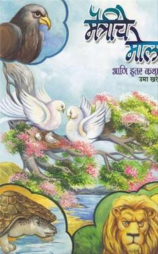 Maitriche Mol Aani Itar Katha