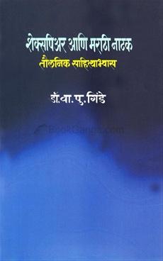 Shakespear Ani Marathi Natak
