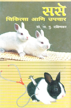 Sase - Chikitsa Ani Upchar