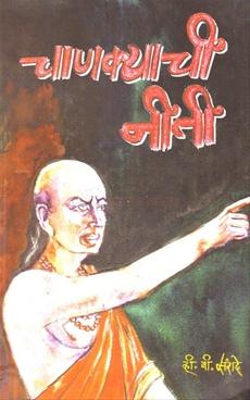 Chanakyachi Niti