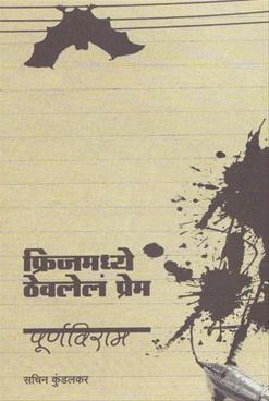 Freezmadhye Thevlele Prem Purnviram