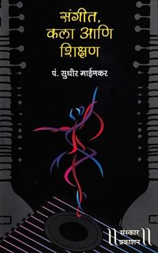 Sangeet Kala Ani Shikshan