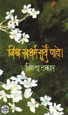 Vishwa Svadharmasurye Paho