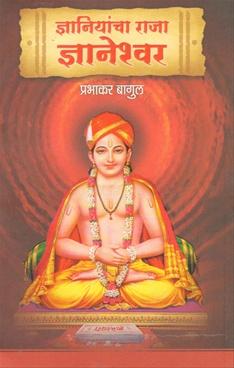 Dnyaniyancha Raja Dnyaneshwar