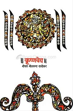Krushnavedh