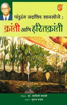 Pandurang Sadashiv Khankhoje : Kranti Ani Haritkranti