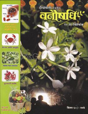 Vanaushadhi (2010)