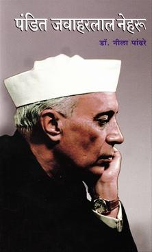 Pandit Jawaharlal Neharu