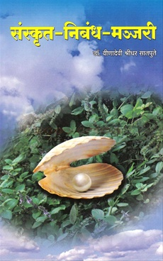 Sanskrut Nibandh Majjari