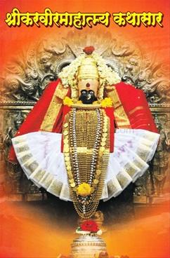 Shrikarveermahatmya Kathasar