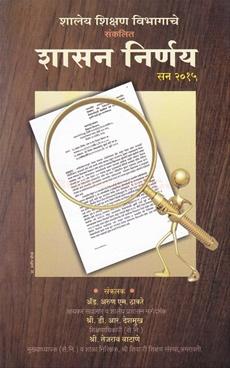 Shaley Shikshan Vibhagache Sankalit Shasan Nirnay San 2015