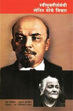Strimuktisanbabdhi Lenin Yanche Vichar
