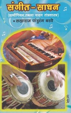 Sangeet Sadhan