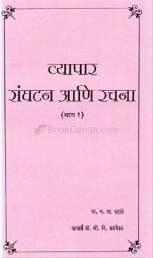 Vyapar Sanghtan Ani Rachana