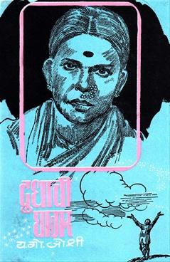 Dudhachi Ghagar