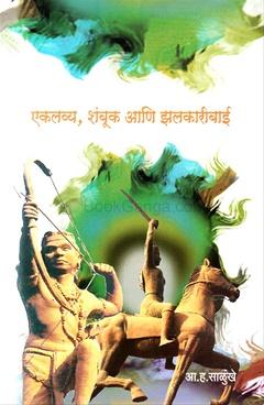 Ekalavya, Shambuk Ani Zalakaribai