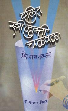 Dalit Stri Mukti Chalval