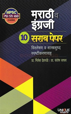 Marathi Va Engraji 10 Sarav Paper