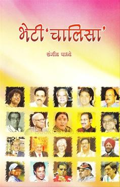 Bheti Chalisa