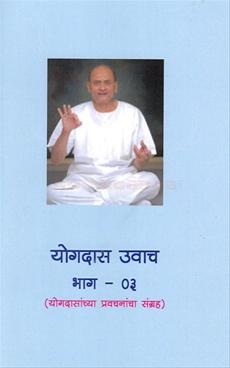 Yogdas Uvach Bhag - 3